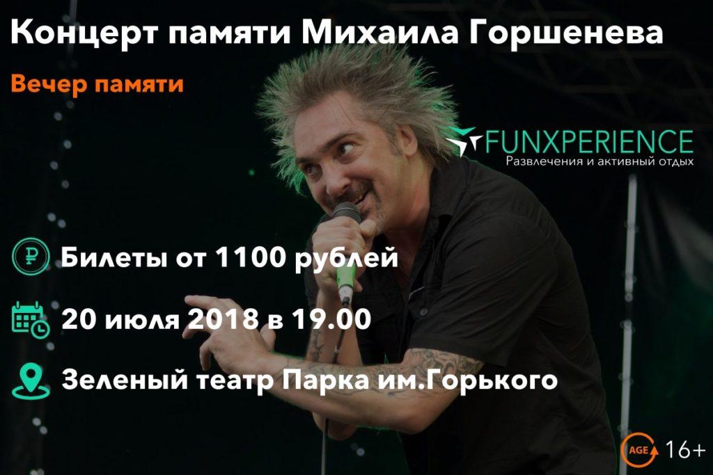 Билеты на концерт памяти Михаила Горшенева