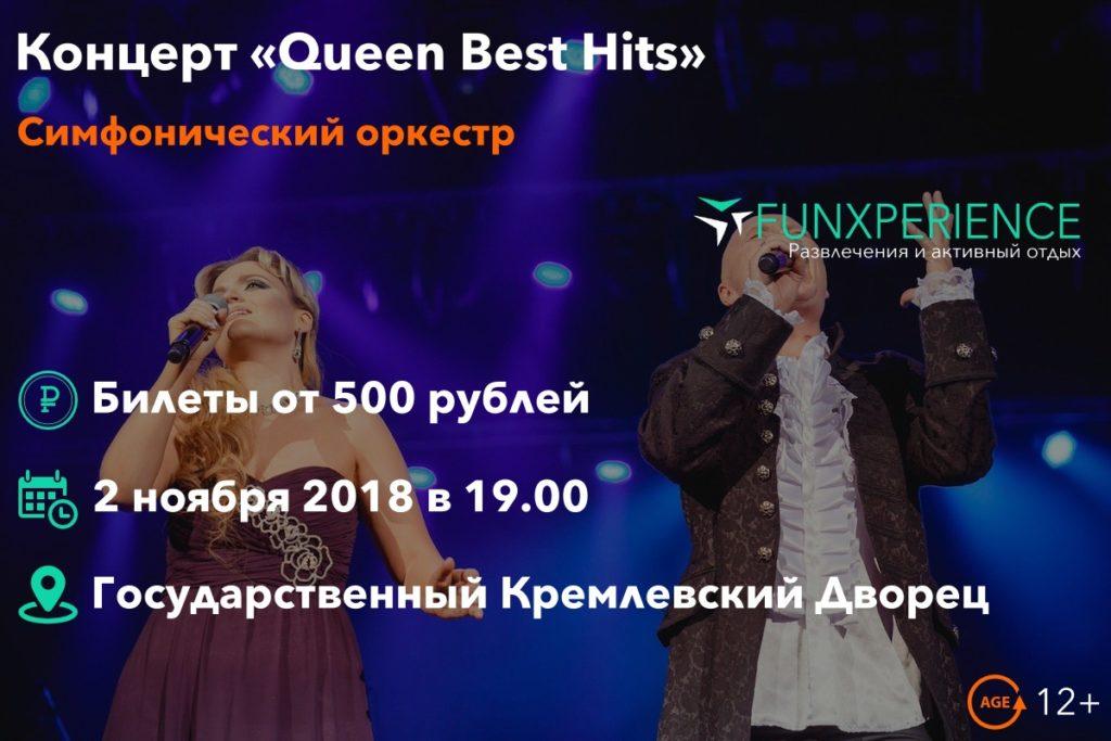 Билеты на концерт «Квин Лучшие Хиты»