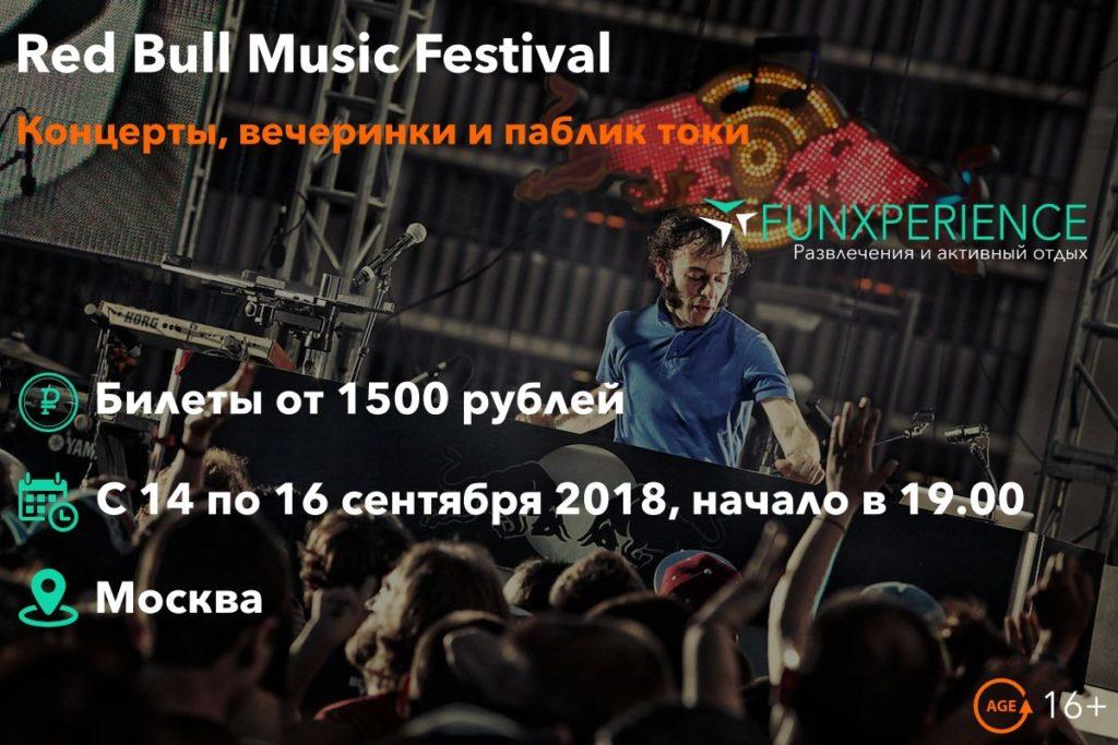 Билеты на Red Bull Music Festival