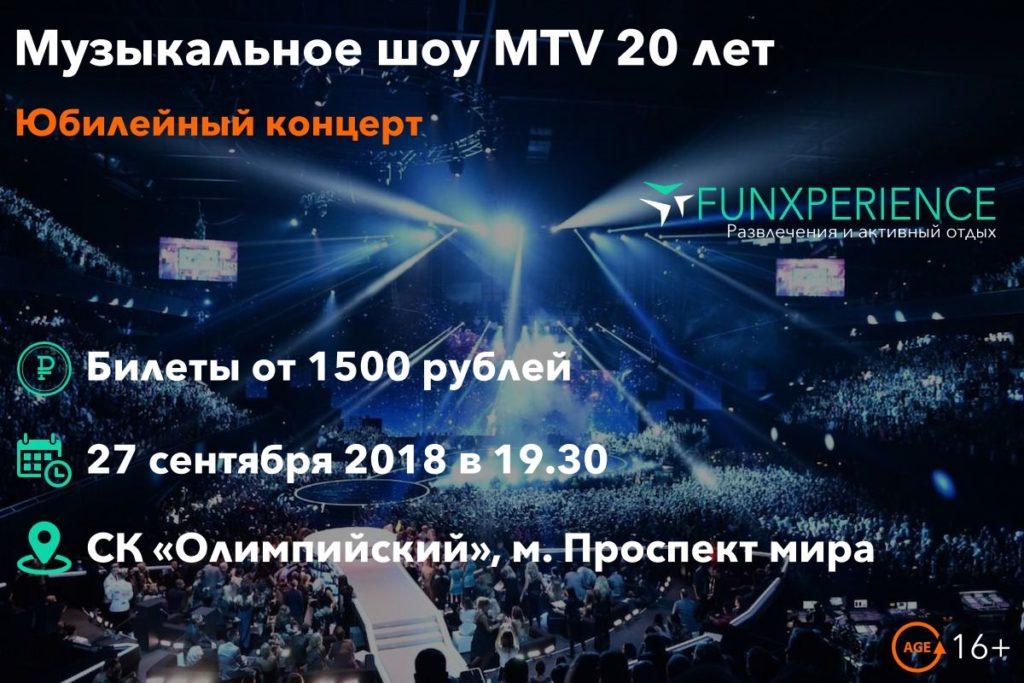 Билеты на концерт MTV