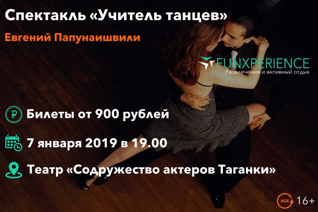 Билеты на спектакль «Учитель танцев»
