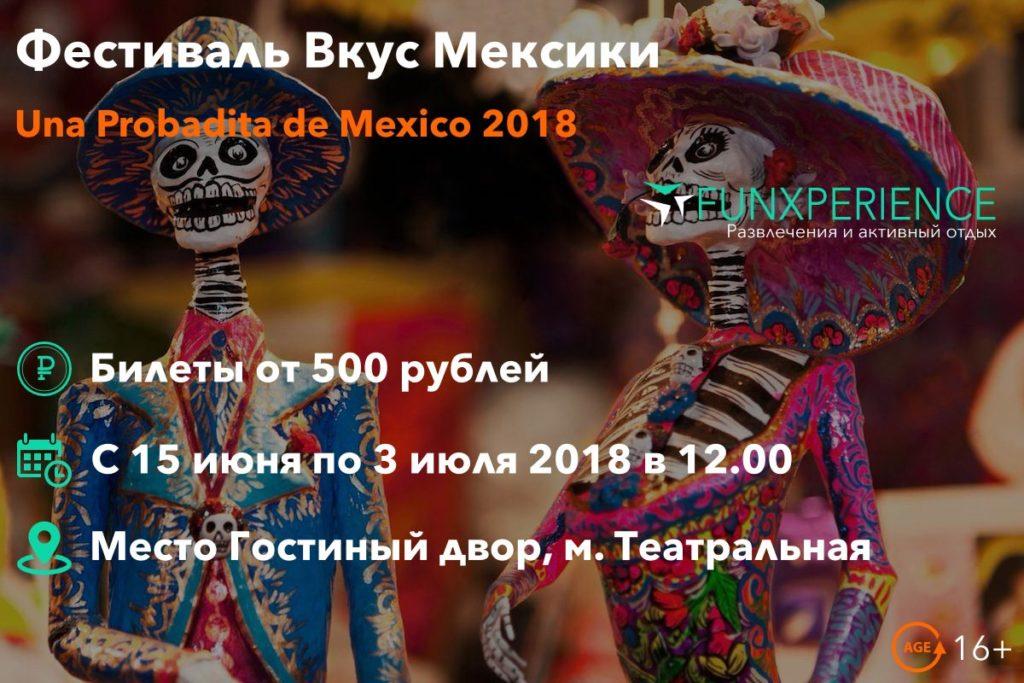 Билеты на фестиваль Вкус Мексики