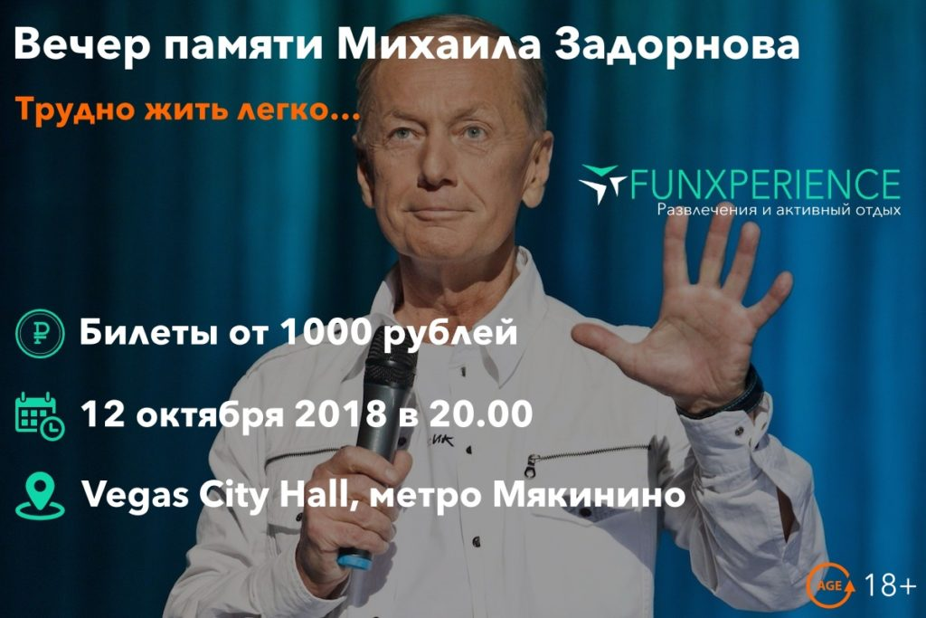 Билеты на вечер памяти Михаила Задорнова