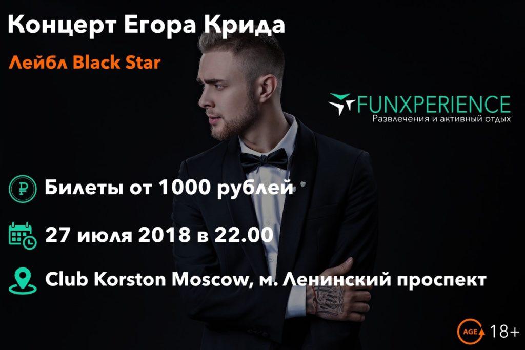 Билеты на концерт Егора Крида