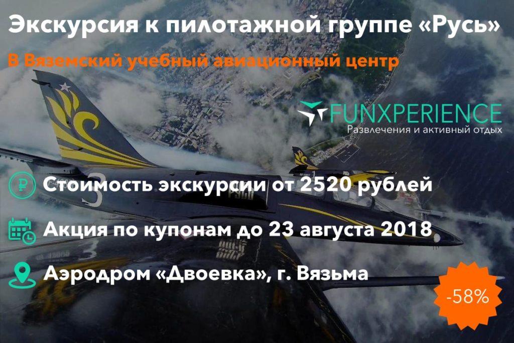 Купон на экскурсию к пилотажной группе «Русь»