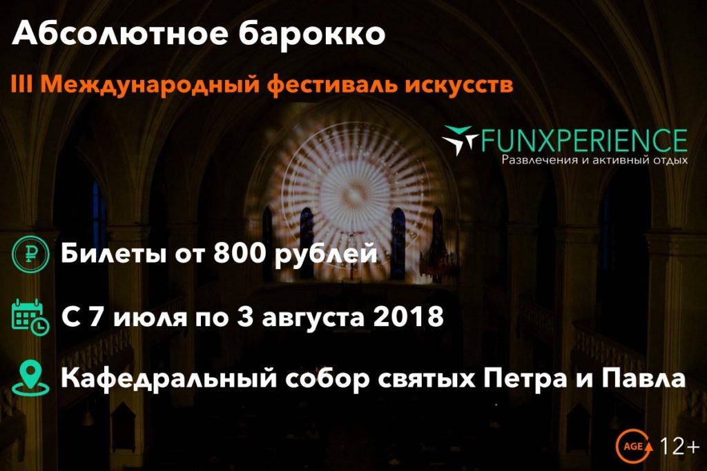 Билеты на фестиваль Абсолютное барокко
