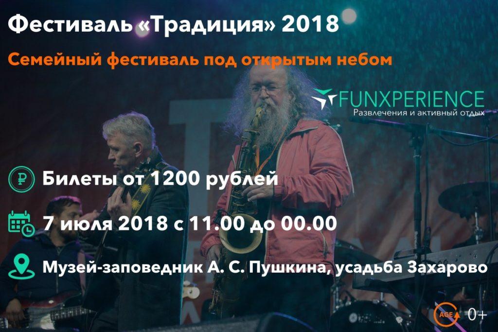 Билеты на фестиваль «Традиция»
