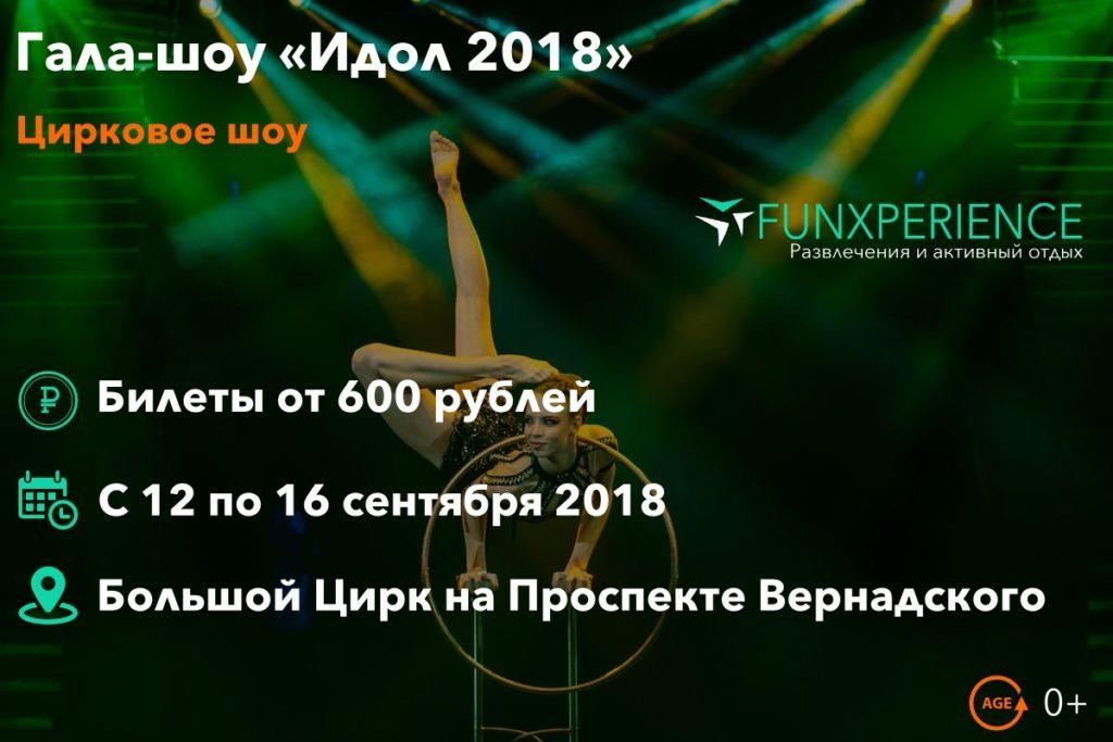 Билеты на гала-шоу «Идол 2018»