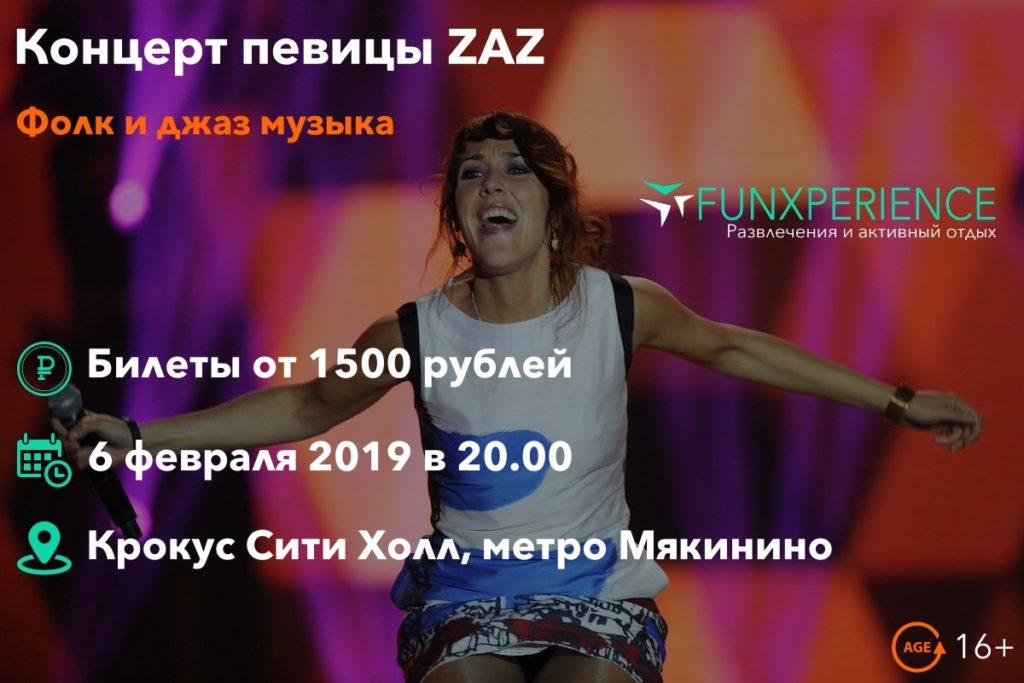 Билеты на концерт ZAZ