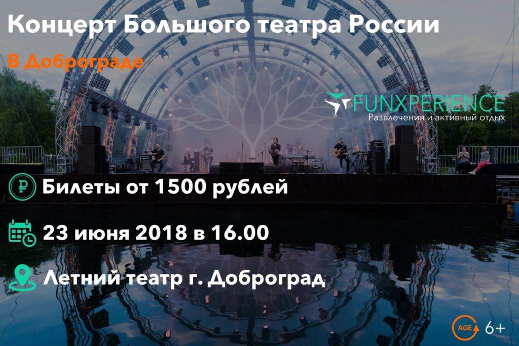 Билеты на концерт Большого театра