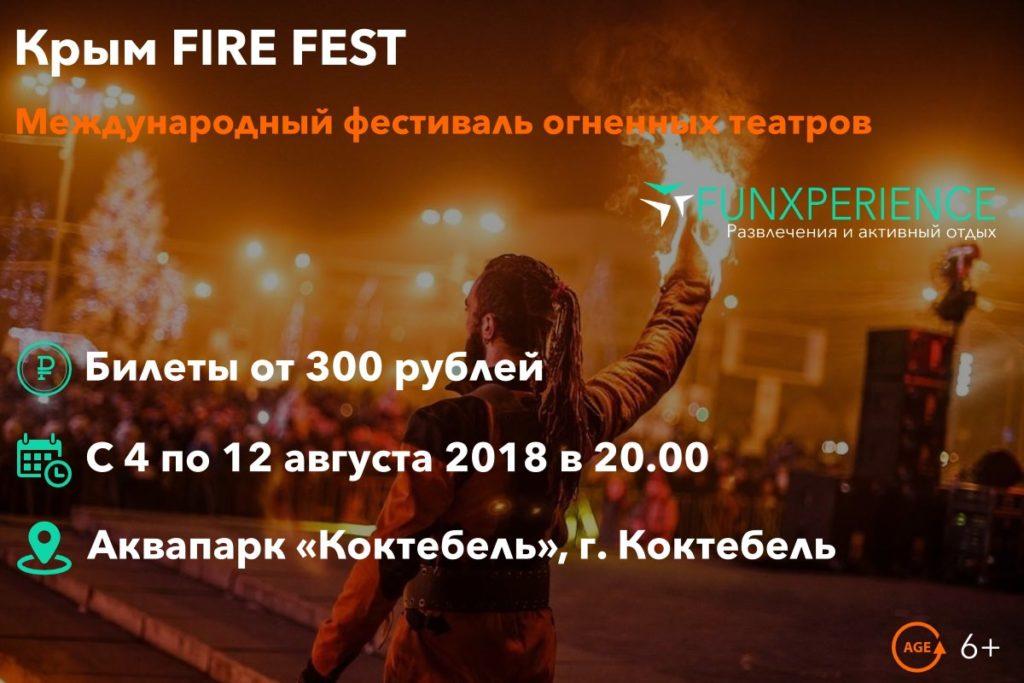 Билеты на Крым FIRE FEST