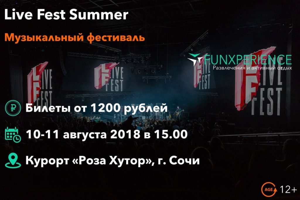 Билеты на Live Fest Summer