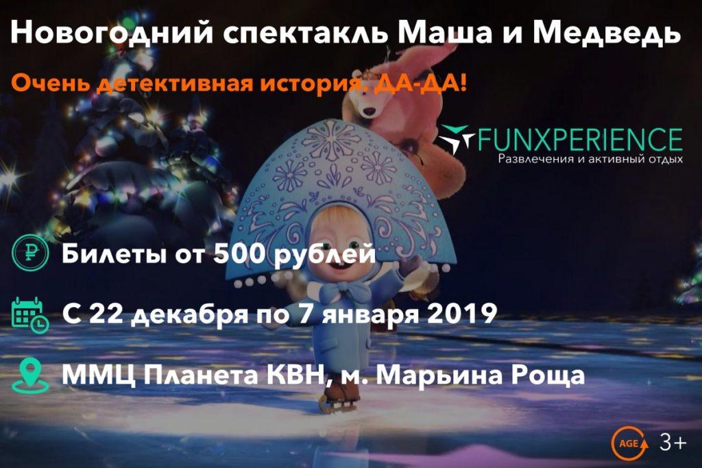 Билеты на новогоднее шоу Маша и Медведь