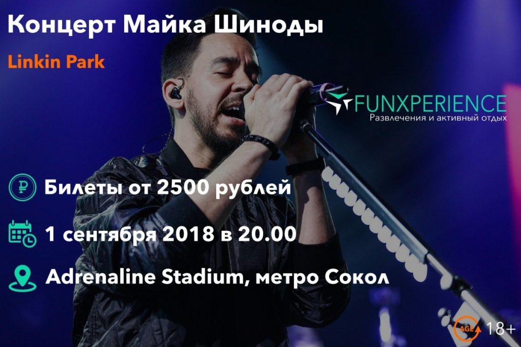 Билеты на концерт Майка Шиноды