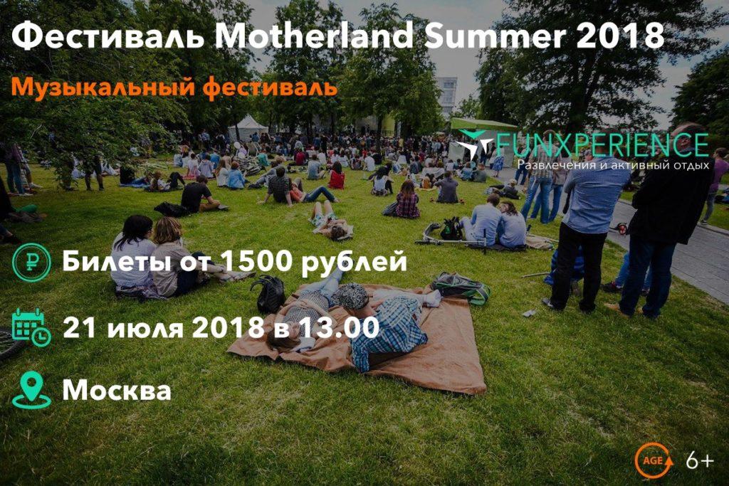 Билеты на MotherlandSummer 2018