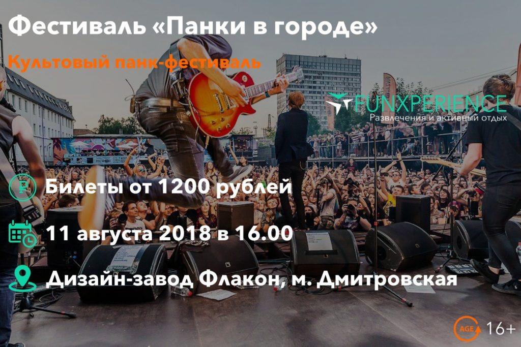 Билеты на фестиваль «Панки в городе»