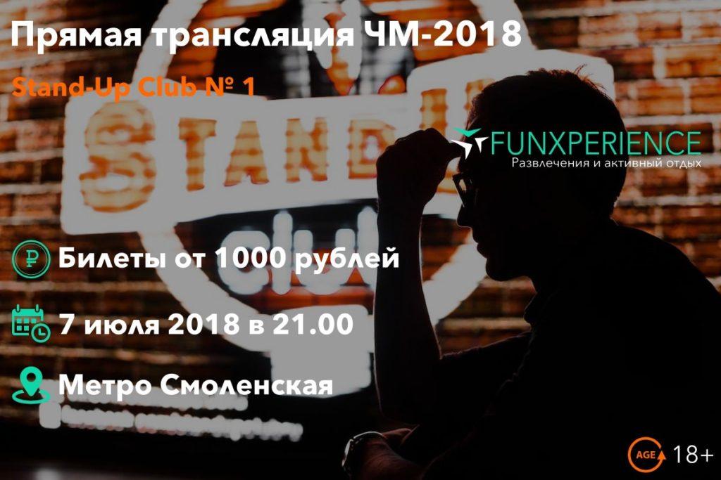 Билеты на прямую трансляцию ЧМ-2018