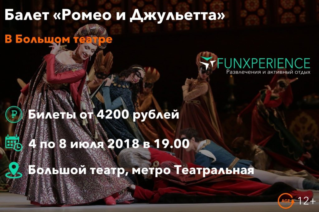 Билеты на балет «Ромео и Джульетта»