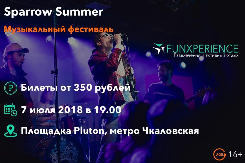 Билеты на фестиваль Sparrow Summer