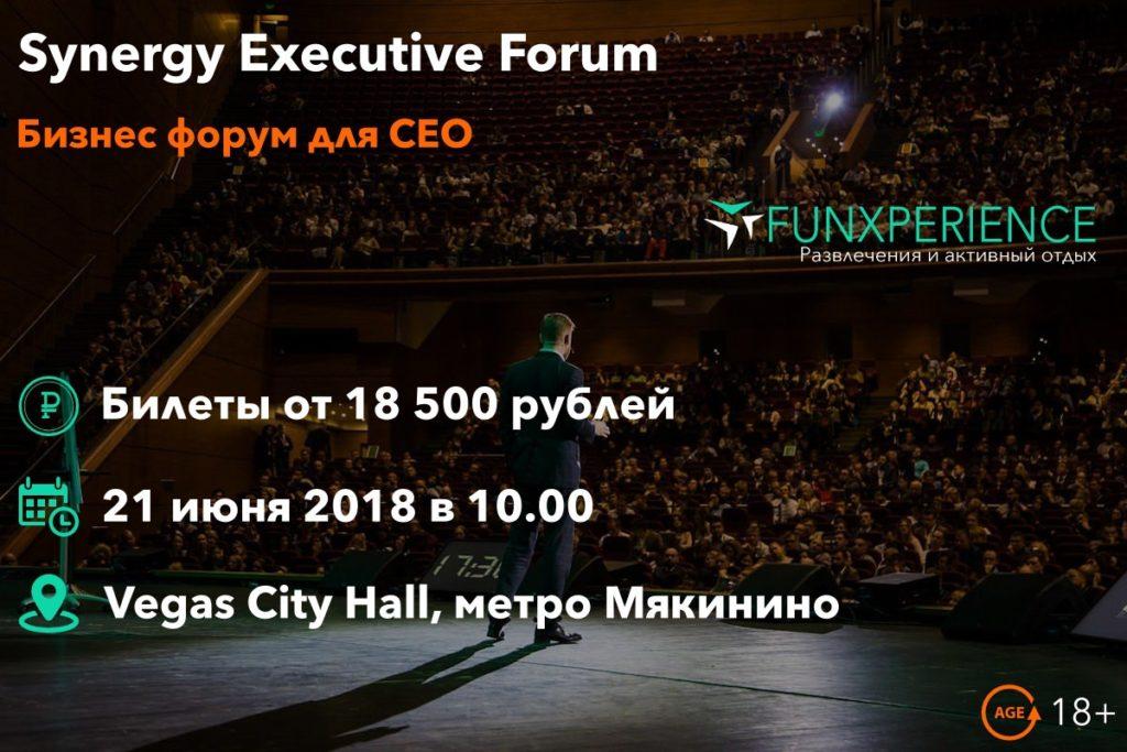 Билеты на Synergy Executive Forum
