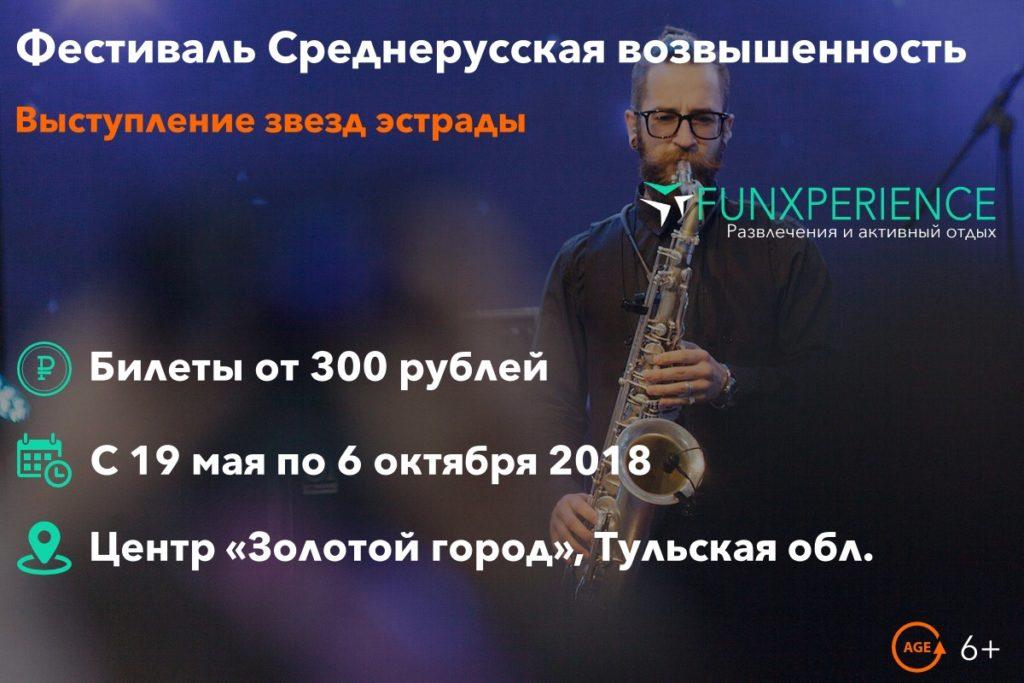 Билеты на фестиваль Среднерусская возвышенность