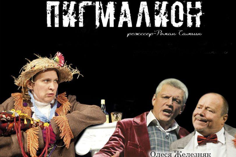 Спектакль «Пигмалион» вТеатриуме на Серпуховке