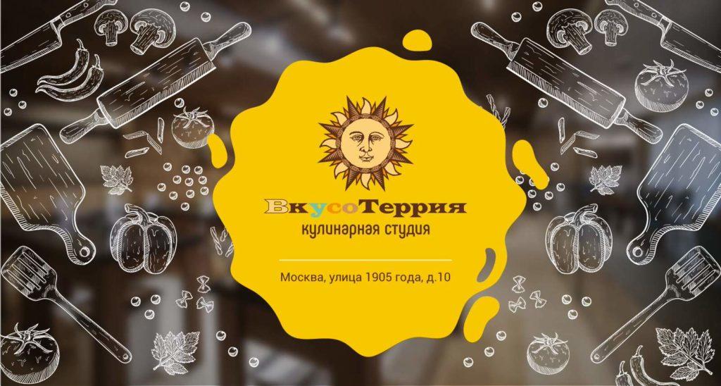 Кулинарный мастер-класс в Москвеот студии «ВкусоТеррия»