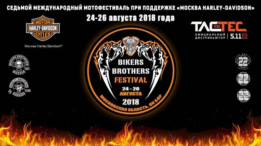 Мотофестиваль Bikers Brothers Festival 2018