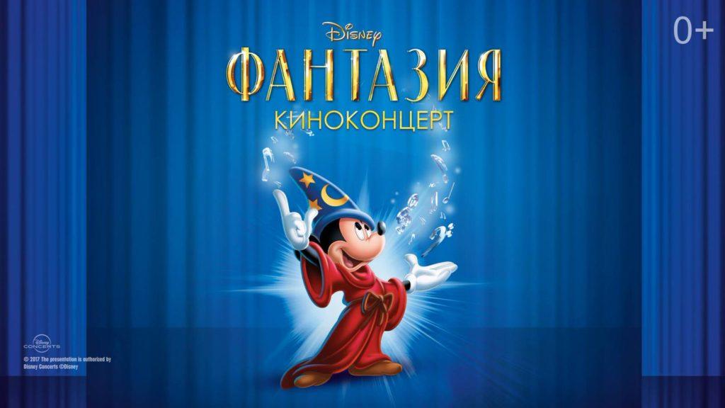 Киноконцерт Disney «Фантазия» в Консерватории