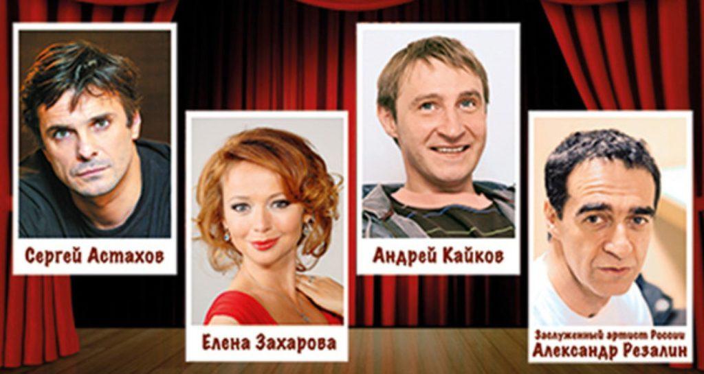 Спектакль «Дублеры, или На всякий пожарный случай» в Москве