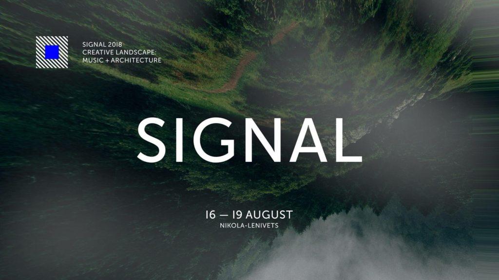 Фестиваль Signal 2018