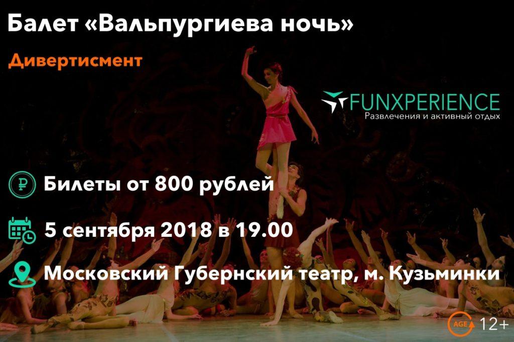 Билеты на балет «Вальпургиева ночь»