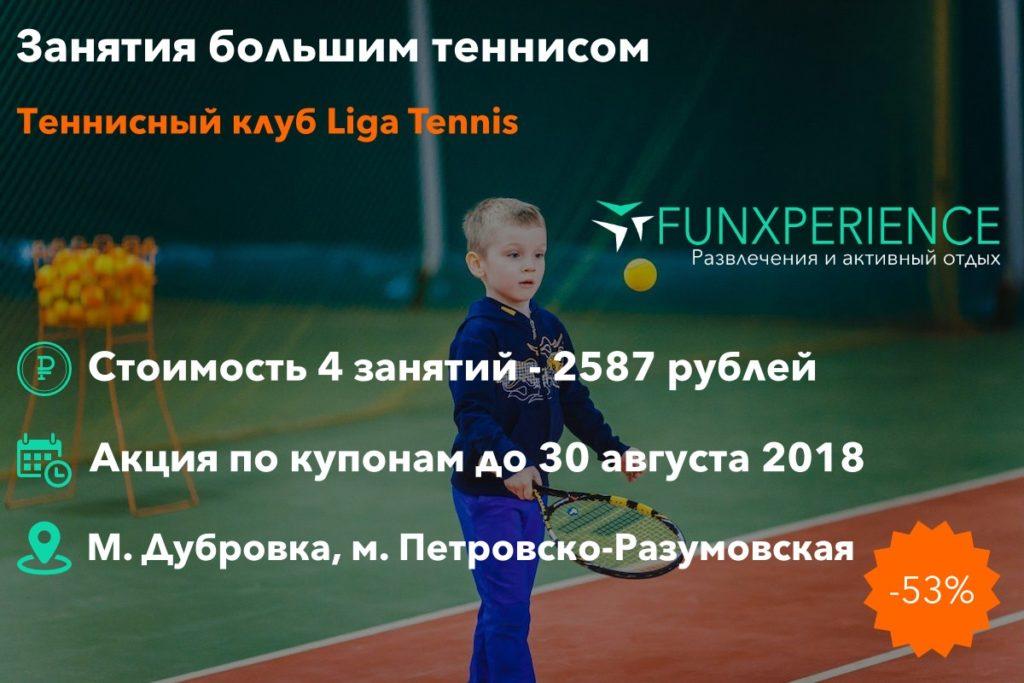 Купон на занятия большим теннисом