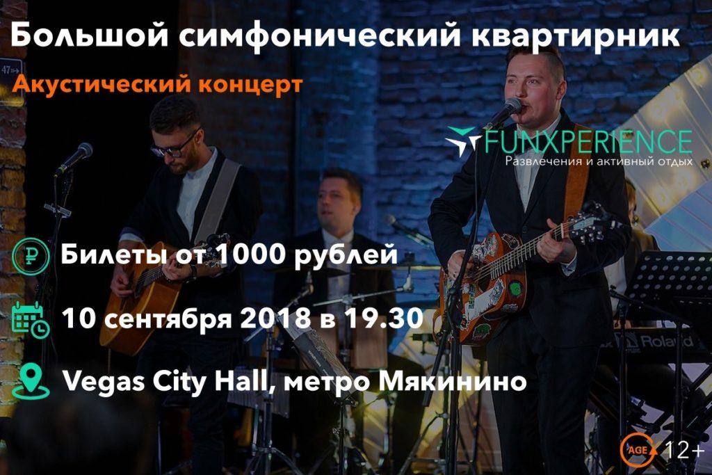 Билеты на концерт «Большой симфонический квартирник»