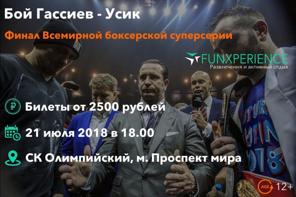 Билеты на бой Гассиев - Усик