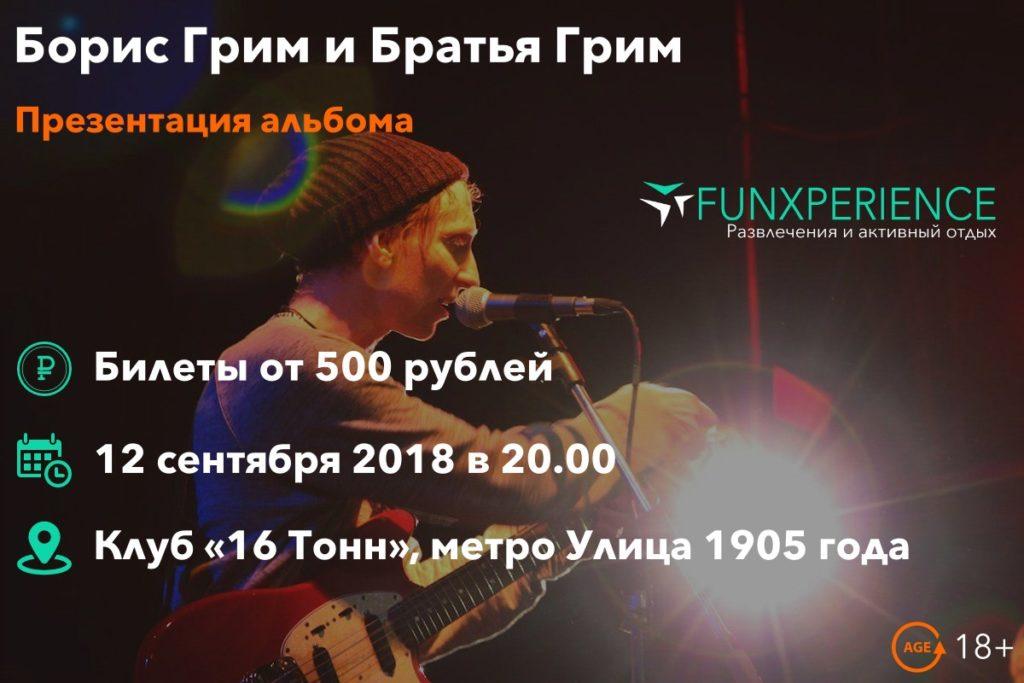 Билеты на концерт«Борис Грим и Братья Грим»