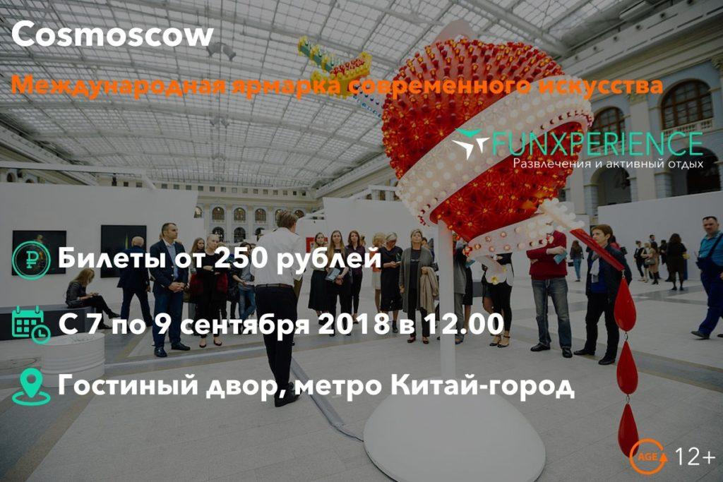 Билеты на Cosmoscow