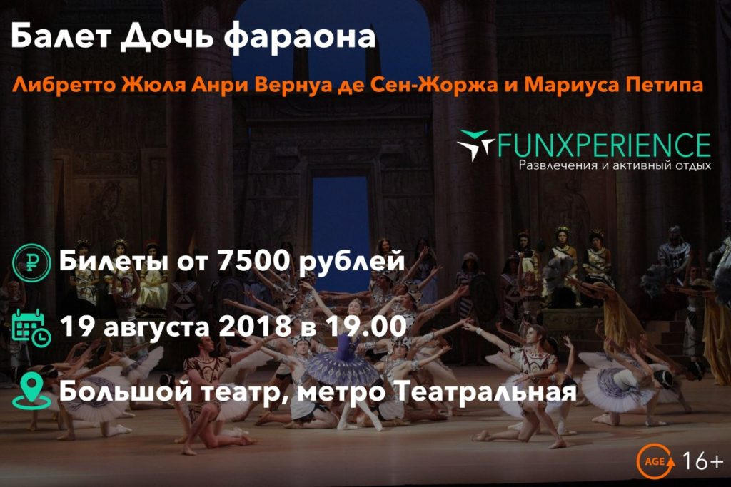 Билеты на балет Дочь фараона