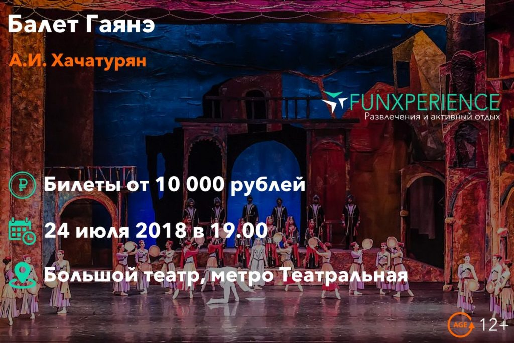 Билеты на балет Гаянэ