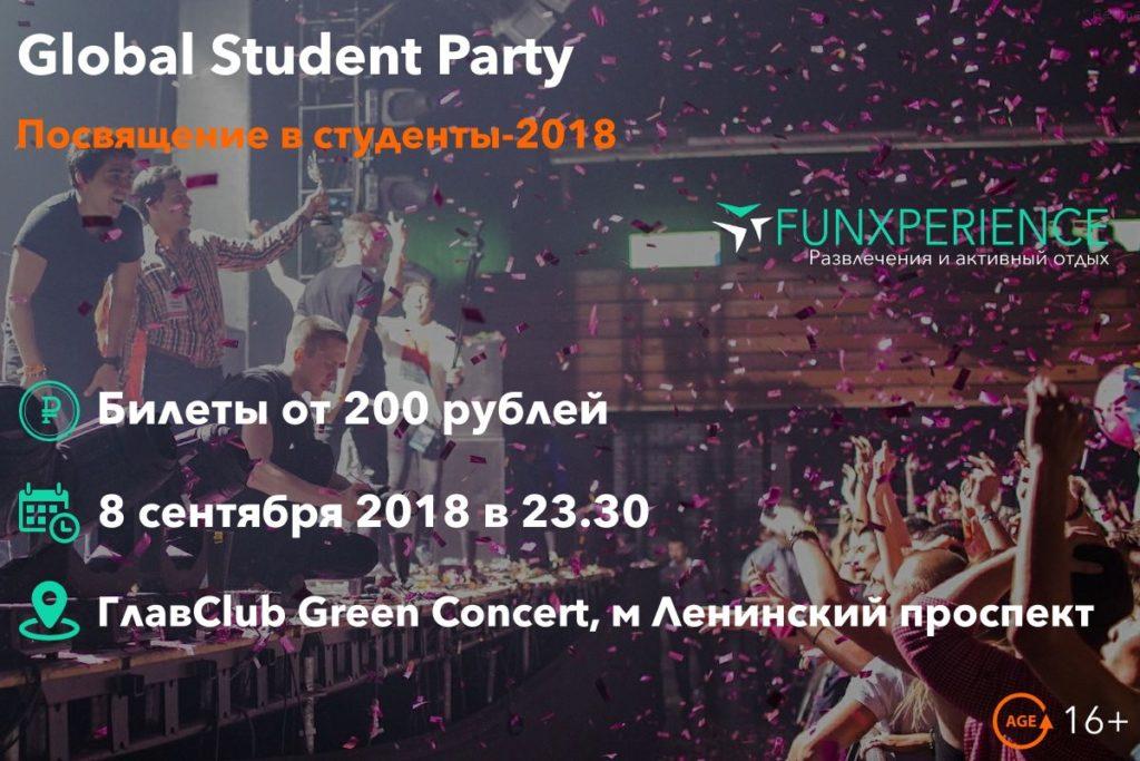 Билеты на Посвящение в студенты