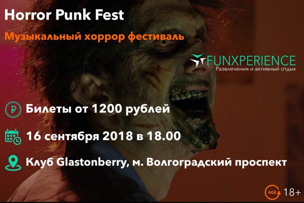 Билеты на Horror Punk Fest