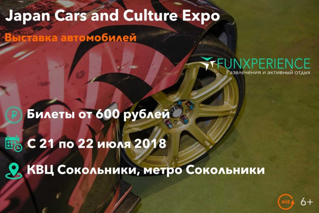 Билеты на Japan Cars and Culture Expo