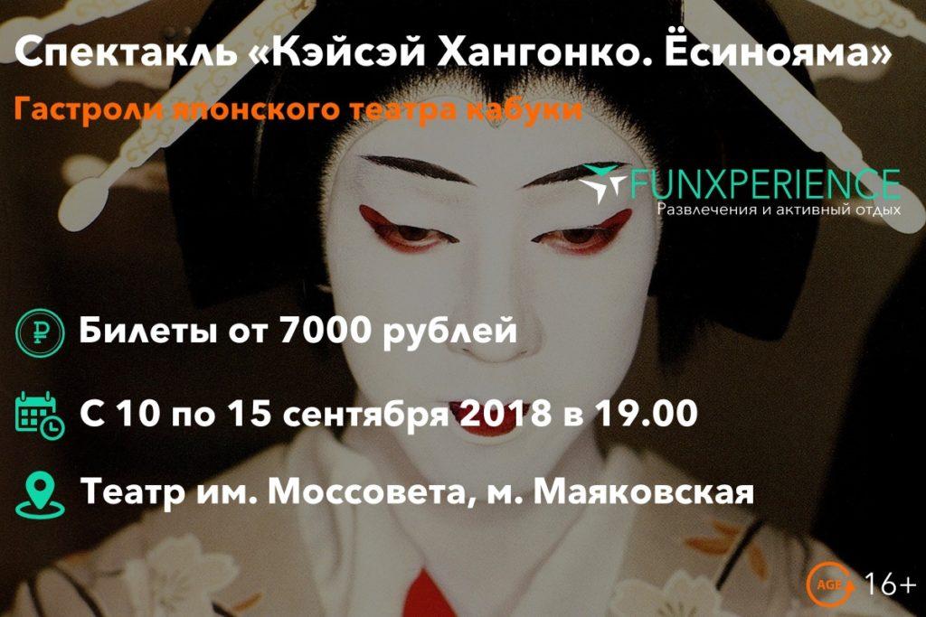 Билеты в Японский театр кабуки