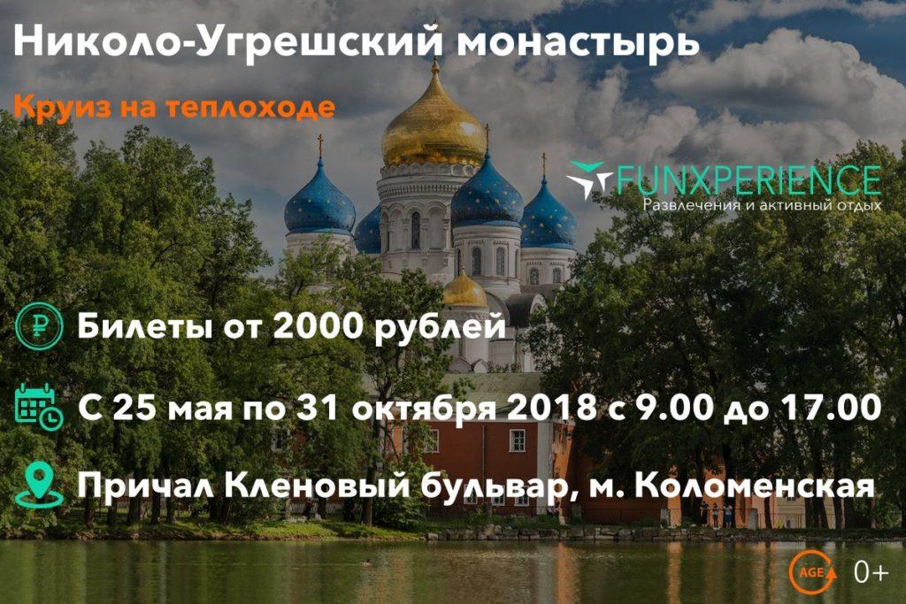 Билеты на круиз в Николо-Угрешский монастырь на теплоходе