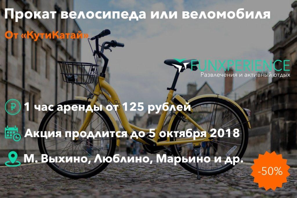 Купон на прокат велосипедов