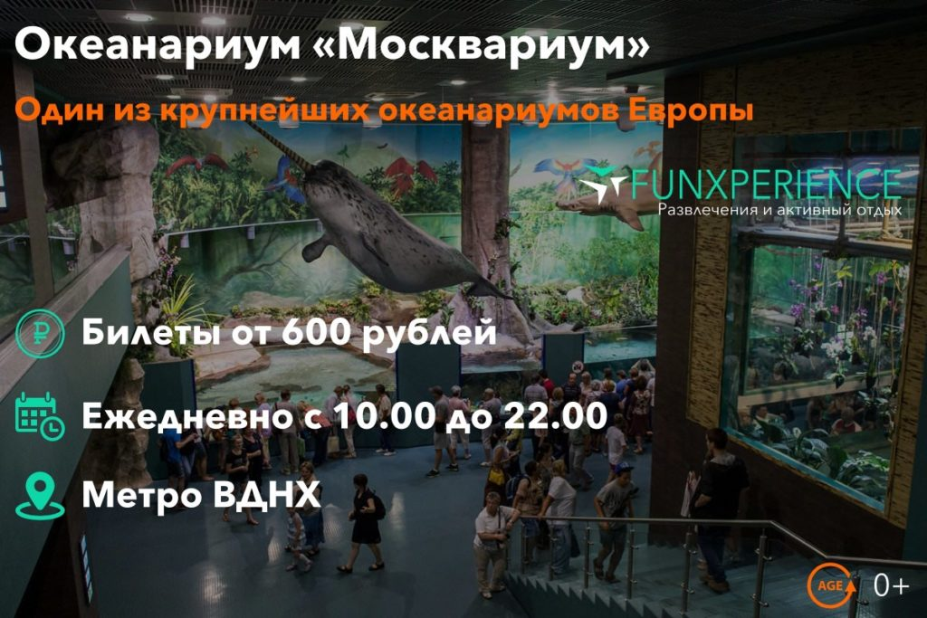 Билеты в океанариум «Москвариум»