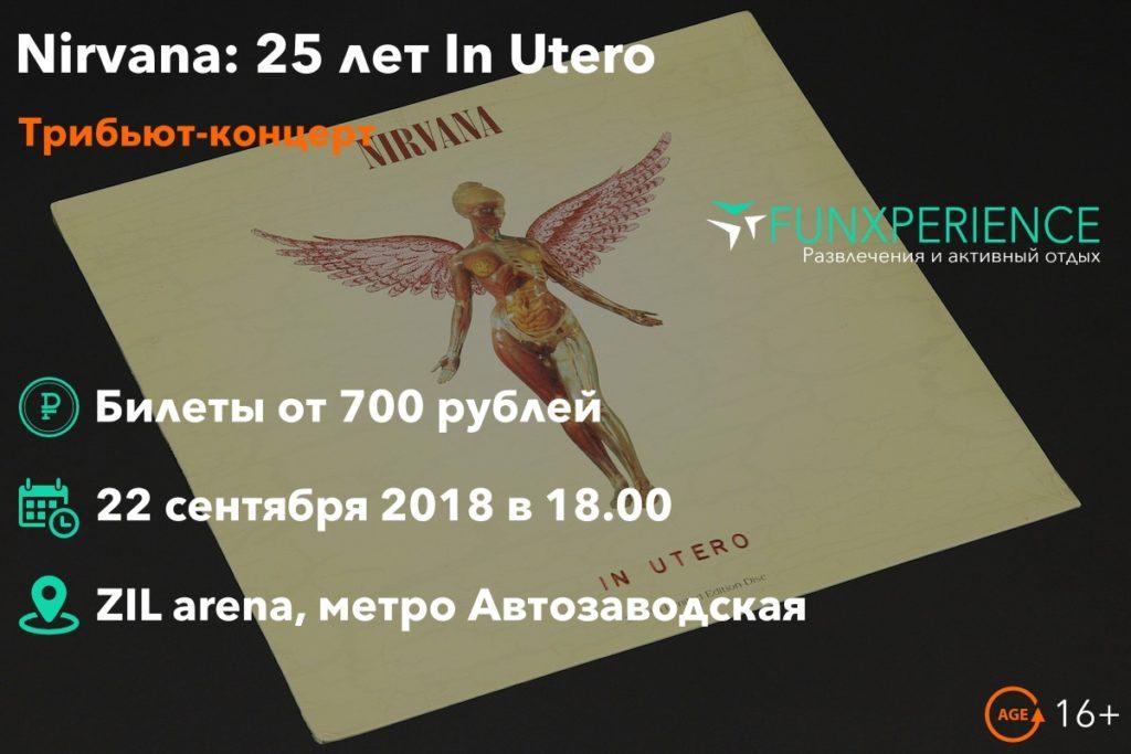 Билеты на Nirvana: 25 лет In Utero