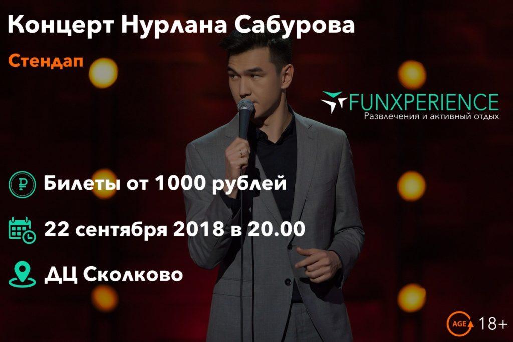 Билеты на концерт Нурлана Сабурова