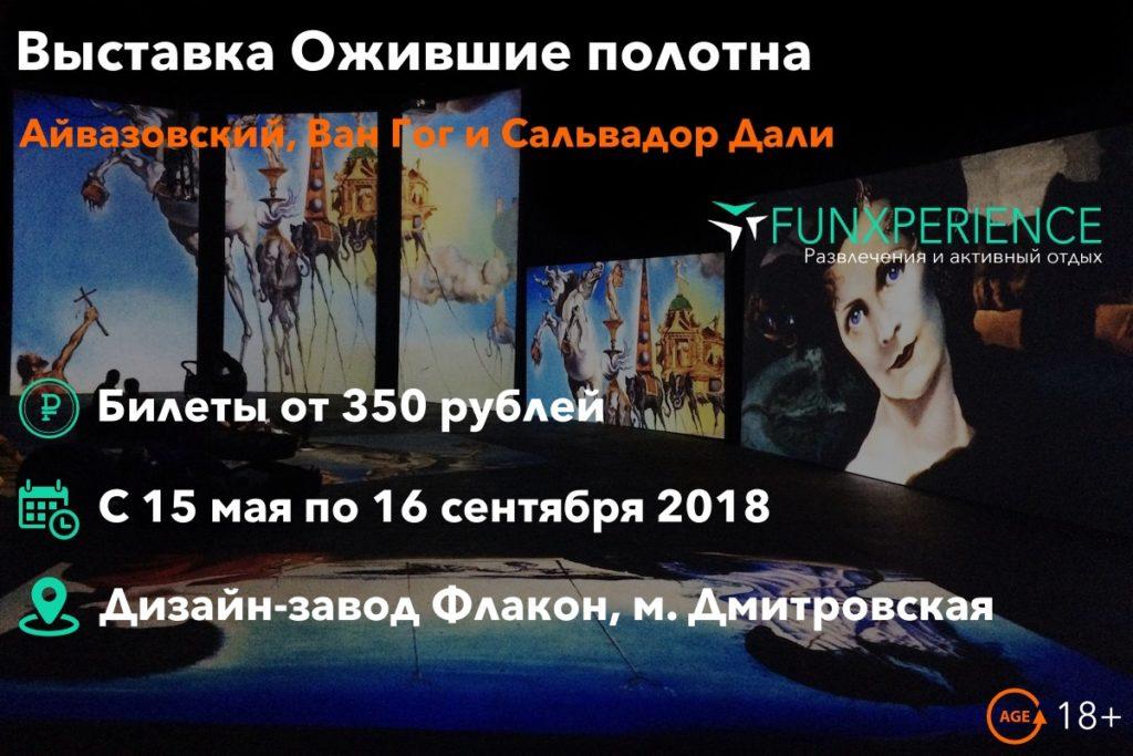 Билеты на выставку Ожившие полотна