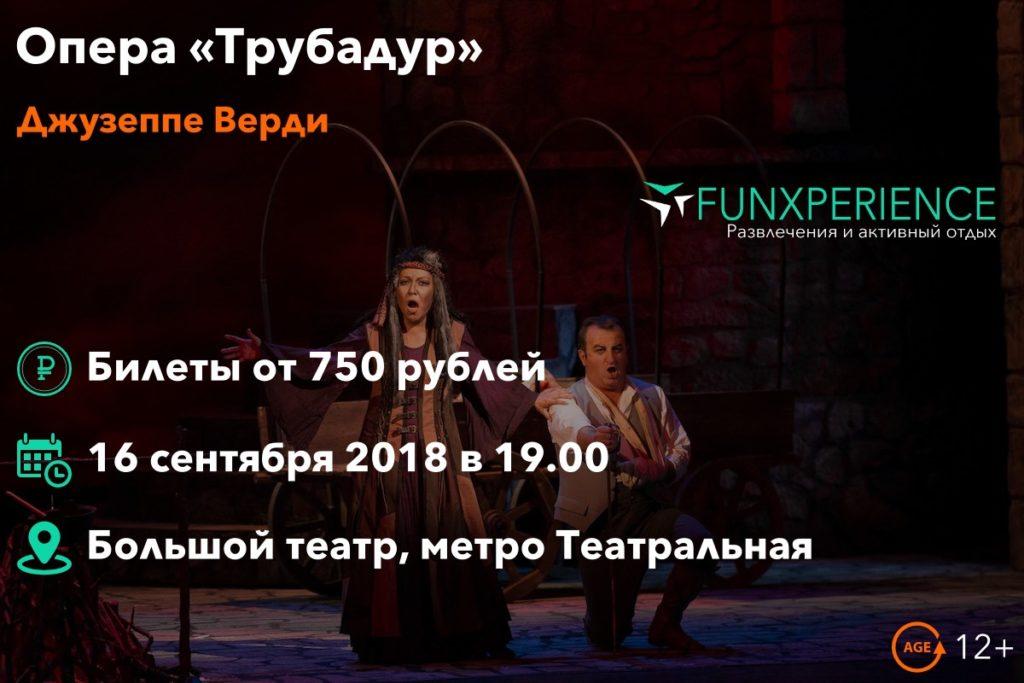 Билеты на оперу «Трубадур»